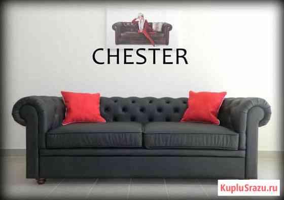 Диваны и кресла для кафе Chesterfield 1,6 м Самара