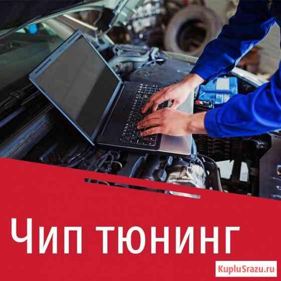 Чип тюнинг в Новороссийске. чип тюнинг автомобилей с гарантией Новороссийск