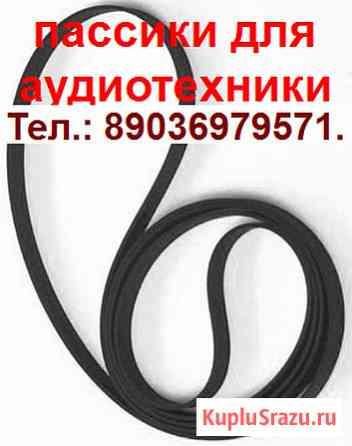 Пассики для Sony ремни Москва