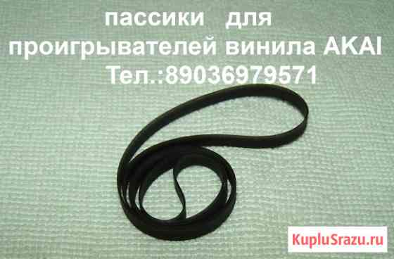 Пассик для Akai AP-B20 пасик для проигрывателя Akai APB20 Москва