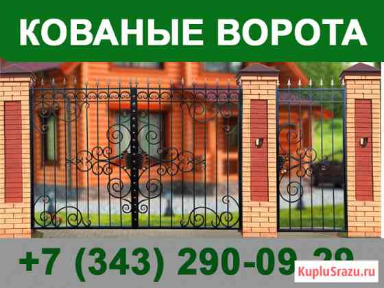 Кованые ворота Екатеринбург