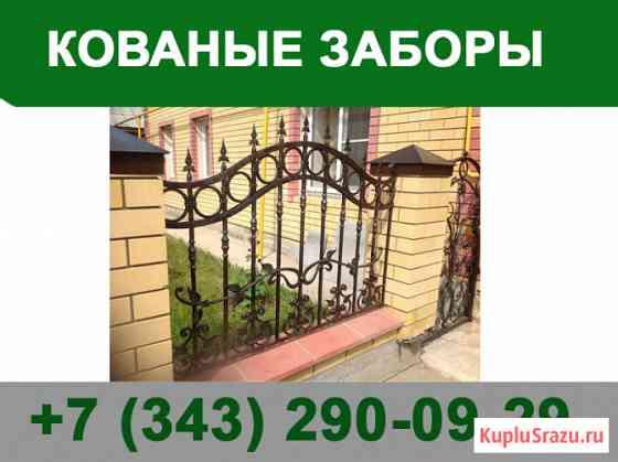 Кованые заборы Екатеринбург