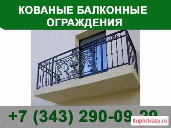 Кованые балконные ограждения Екатеринбург