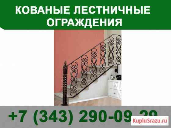Кованые лестничные ограждения Екатеринбург