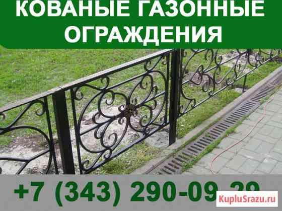 Кованые газонные ограждения Екатеринбург