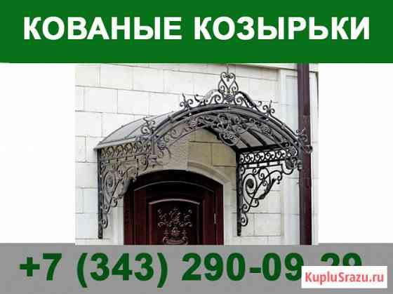 Кованые козырьки Екатеринбург