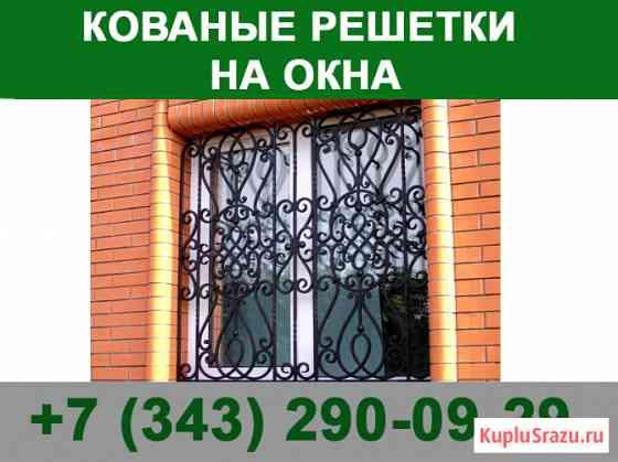 Кованые решетки на окна Екатеринбург