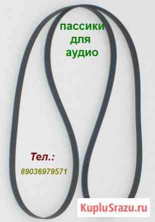 Новый фирменный пассик для Pioneer PL-J210 игла Pioneer J210 Москва