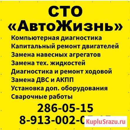 Сто АвтоЖизнь Новосибирск