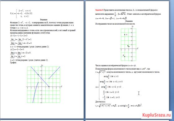 Помощь с контрольными по математике. Задания по математике задают всем Рязань
