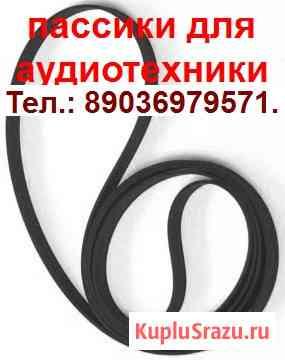 Новая игла иголка для Pioneer PL-335 пассик и головка к pioneer pl-335 Москва