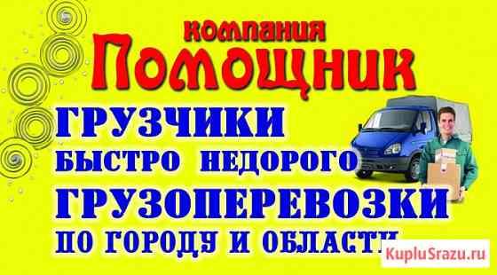 Услуги грузчиков Новокузнецк