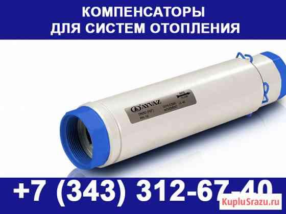 Сильфонные компенсаторы для систем отопления Пермь
