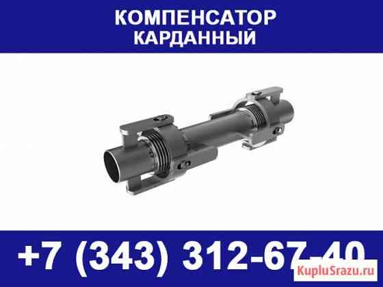 Компенсатор карданного типа Пермь