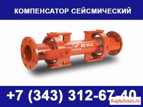 Сейсмический компенсатор Пермь