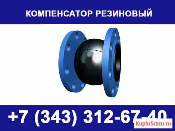 Резиновые компенсаторы Пермь