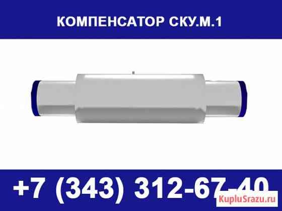 Сильфонный компенсатор СКУ М1 Пермь