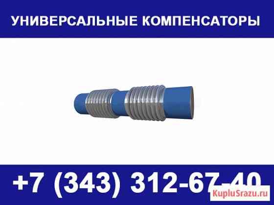 Универсальные компенсаторы Пермь