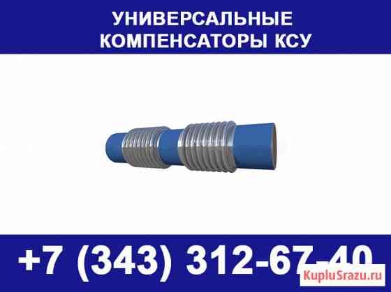 Универсальный компенсатор КСУ Пермь