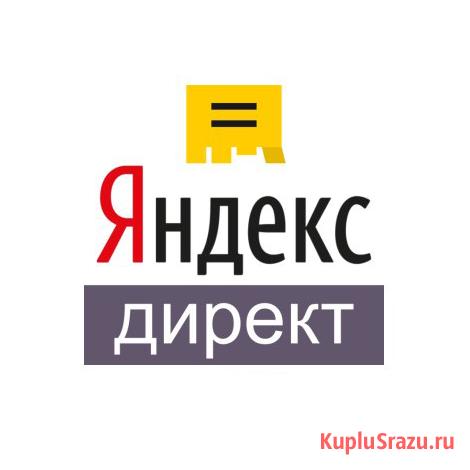 Настройка контекстной рекламы Яндекс Директ и(или) Google Adwords Москва