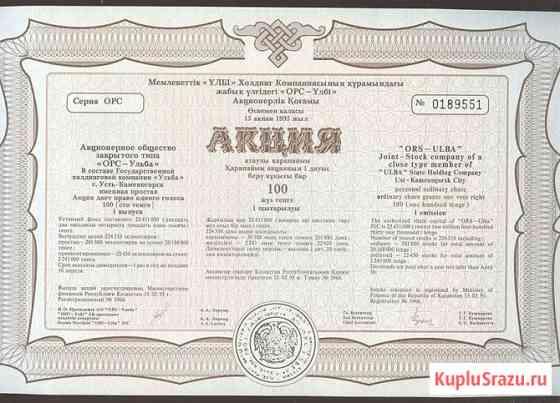 Продать акции компании в Петрозаводске Петрозаводск
