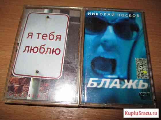 Николай Носков - кассеты Коломна