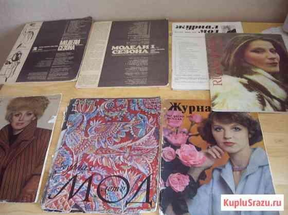Журнал мод 1978-1986 год Челябинск