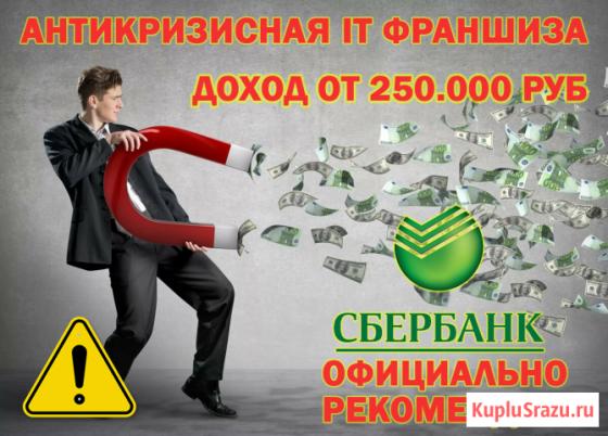 Франшиза определения номеров телефонов и Еmаil посетителей Брянск