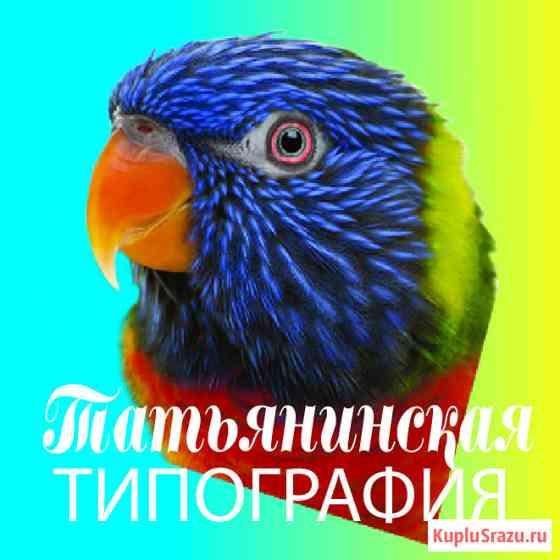 Типография Татьянинская Москва