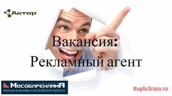 """Вакансия: Рекламный агент в Г. К. """"Мособлреклама"""" Красногорск"""