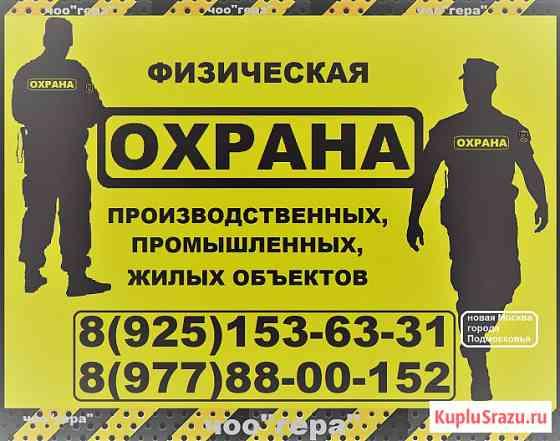 Охрана в новой Москве и городах Подмосковья Троицк