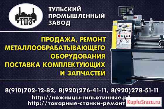 Станки токарные после ремонта. Гарантия Нижний Новгород