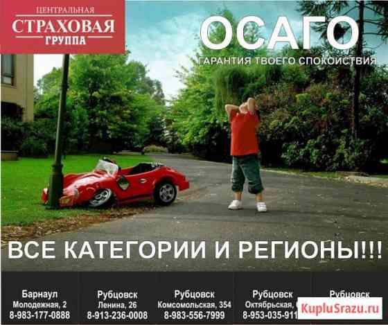 Все виды страхования Рубцовск