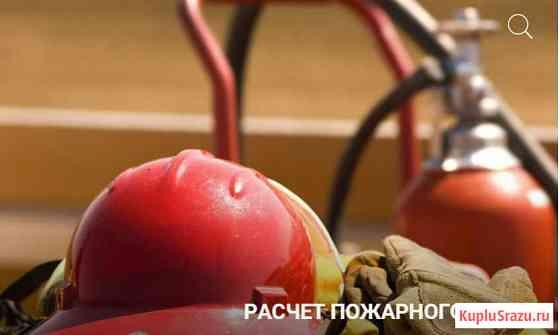 Проведение расчётов пожарных рисков Первоуральск