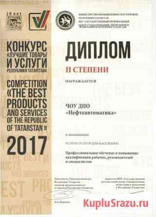 Обучение рабочих и специалистов: бурильщика, машиниста крана, кузнеца Лениногорск