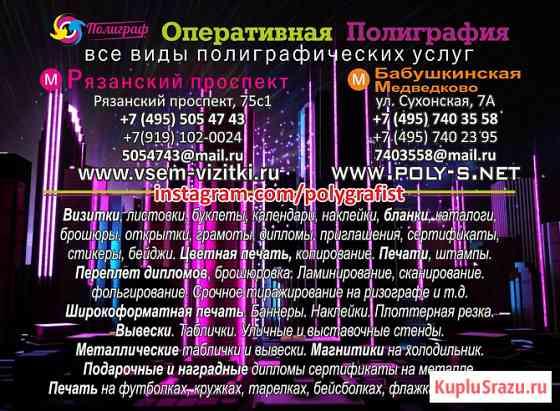 Полиграфия +7(495)5054743 Типография. Копицентр. Вся печать. Ризограф Москва