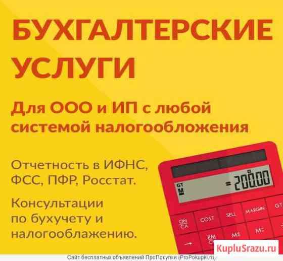 Бухгалтерские услуги Волгоград
