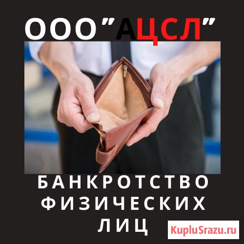Списание долгов перед кредиторами в Краснодаре Краснодар