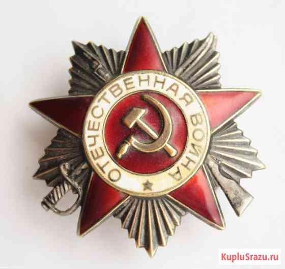 Орден Отечественной войны 2 степени, юбилейный. Самара