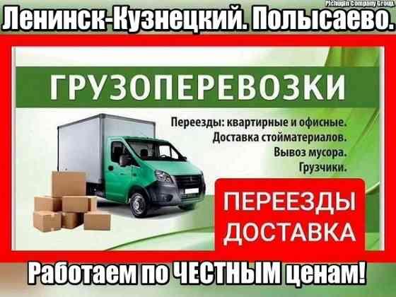 Грузоперевозки - Газели - Грузчики Ленинск-Кузнецкий