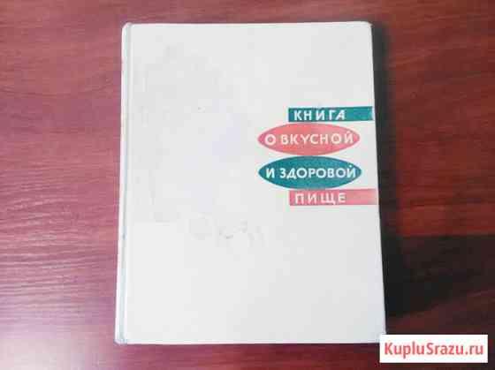 Книга о вкусной и здоровой пище. СССР, 1965 год Самара
