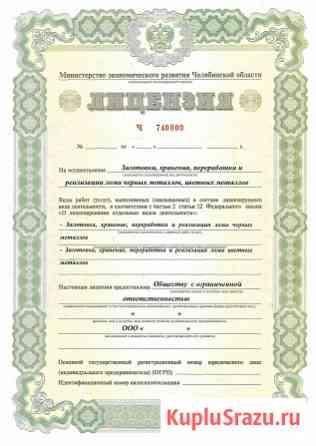 Получение лицензии на лом черных цветных металлов Екатеринбург