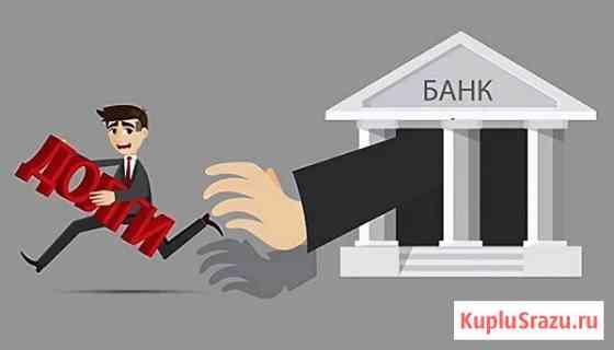 Банки отказывают в кредите? Получите одобрение с помощью специалиста Москва