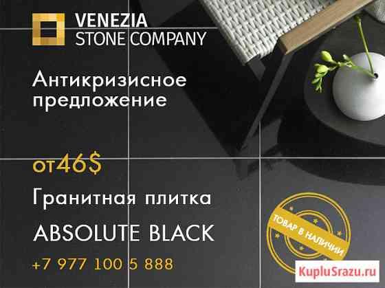 Гранитная плитка ABSOLUTE BLACK термо, полировка. Все размеры Москва
