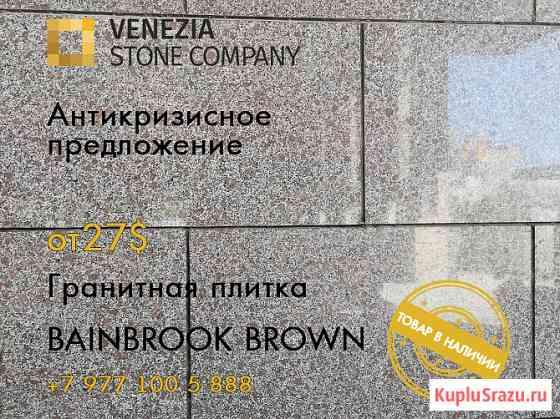 Гранитная плитка BAINBROOK BROWN термо, полировка. Все размеры Москва