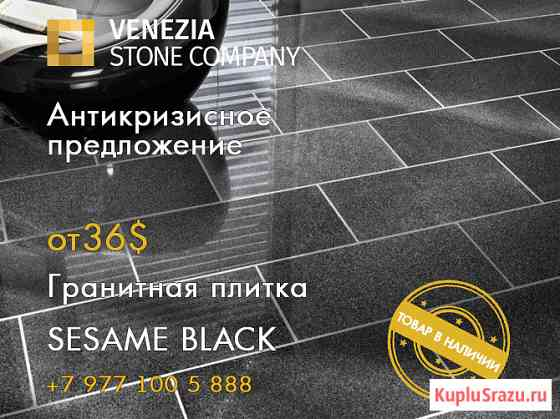Гранитная плитка SESAME BLACK термо, полировка. Все размеры Москва