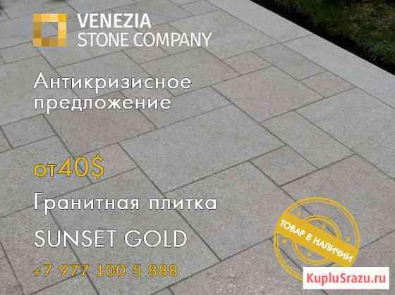 Гранитная плитка SUNSET GOLD термо, полировка. Все размеры Москва
