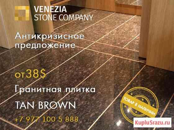 Гранитная плитка TAN BROWN термо, полировка. Все размеры Москва