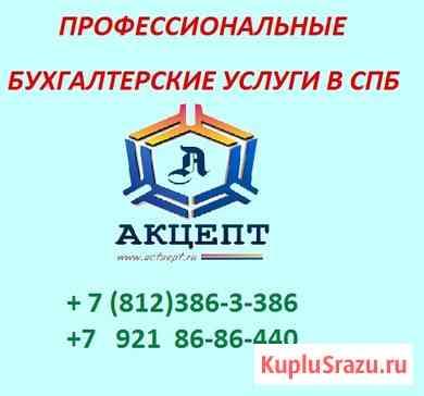 Бухгалтерские услуги в СПб. Комендантский проспект Санкт-Петербург