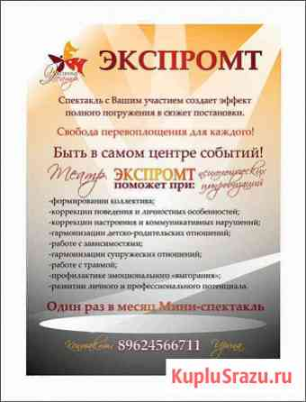 Пригласите в гости театр психологических импровизаций Ставрополь